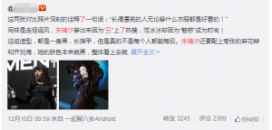 朱婧汐發文回應被網友說丑:丑到你了 我很開心