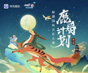"""鹿蜀計劃第一賽季收官 《神武4》與華為音樂深度合作助推獲獎作品""""出圈"""""""