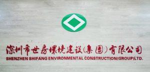 深圳世房―園林綠化風雨15年