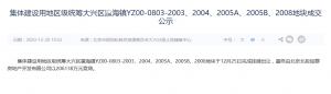 北京北投置業20.6億元競得北京市大興區瀛海鎮一宗地塊
