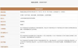 上海98.53億元掛牌2宗地塊