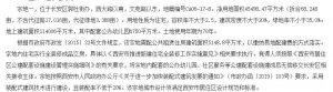 融創2.2億元競得西安1宗住宅用地_隱形鐵窗