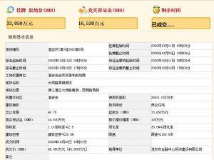 淮安金融中心4.58億元競得淮安清江浦區1宗商住用地 溢價率39%_木質地板