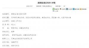 生態城投資2.4億元競得天津1宗商住用地_隱形鐵窗