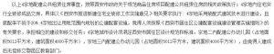 陝建+榮華10.23億元競得西安4宗地塊_空間設計推薦