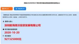 深圳前海璟沃9.3億元競得東莞1宗商住用地 溢價率49.76%_沙發換皮
