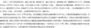 西安5.32億元出讓3宗地塊 融創、中南各競得1宗_新古典家具