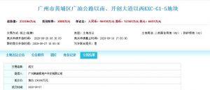 保利+翔龍聯合體34.26億元競得廣州2宗地塊_新古典家具