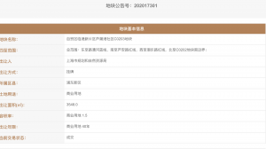 金地開悅3400萬元競得上海浦東新區1宗商業用地 溢價率44.07%_家具批發