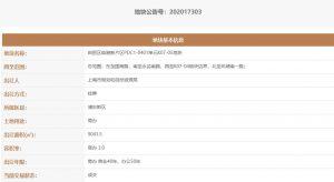 光明地產1.21億元競得上海臨港片區1宗商辦用地_家具批發